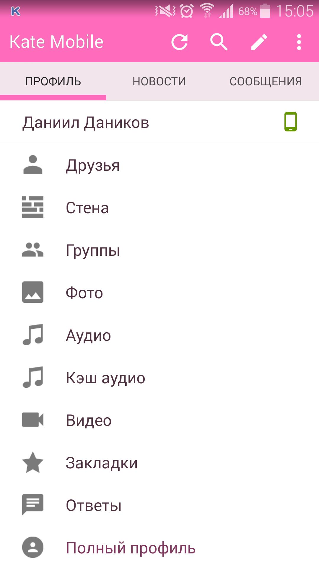 Приложение кейт мобил скачать на андроид программа фотошоп скачать на телефон бесплатно