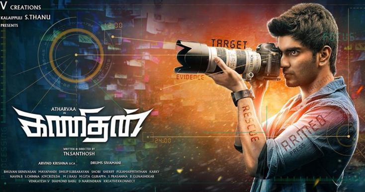 how to download latest movies in tamil