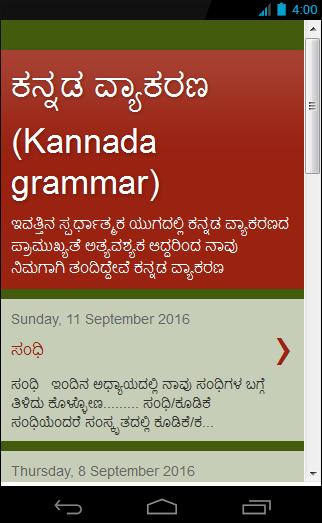 kannada vyakarana Android App - Download kannada vyakarana