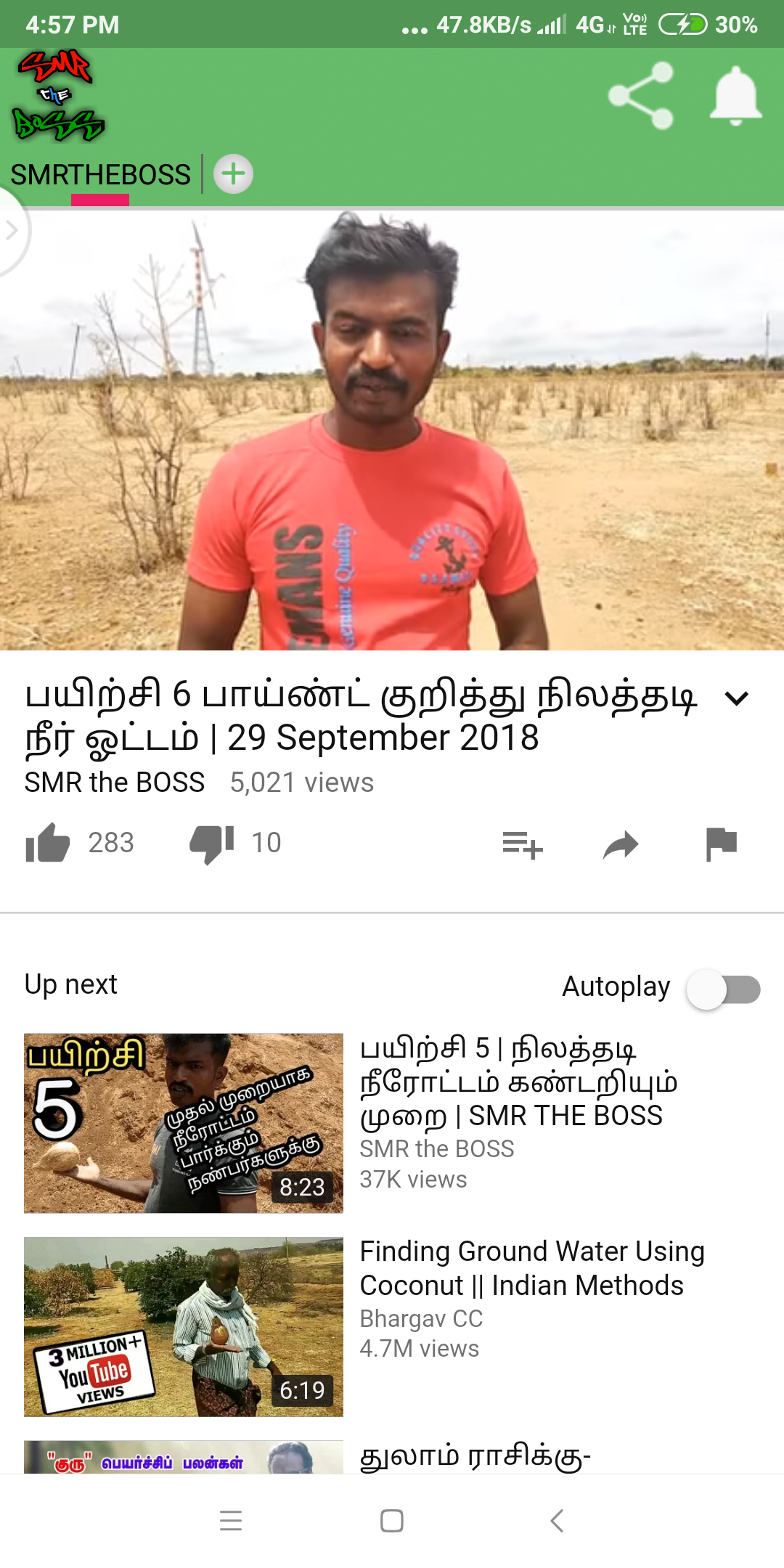 SMRTHEBOSS Android App - Download SMRTHEBOSS