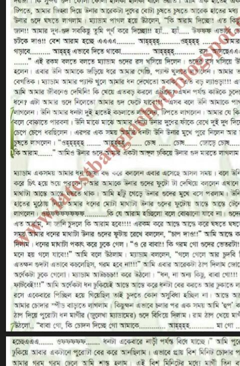 bangla choti golpo Android App - Download bangla choti golpo