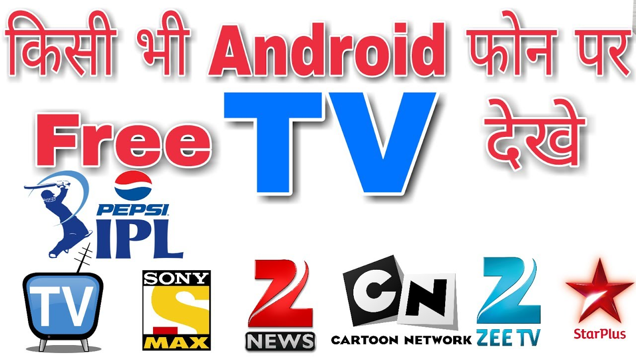 ALL TV CHANNEL Android App - Download ALL TV CHANNEL